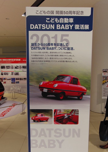こども自動車 DATSUN BABY復活展