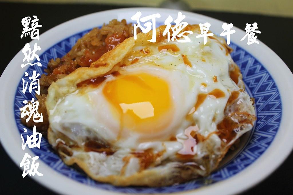 阿德早午餐 036