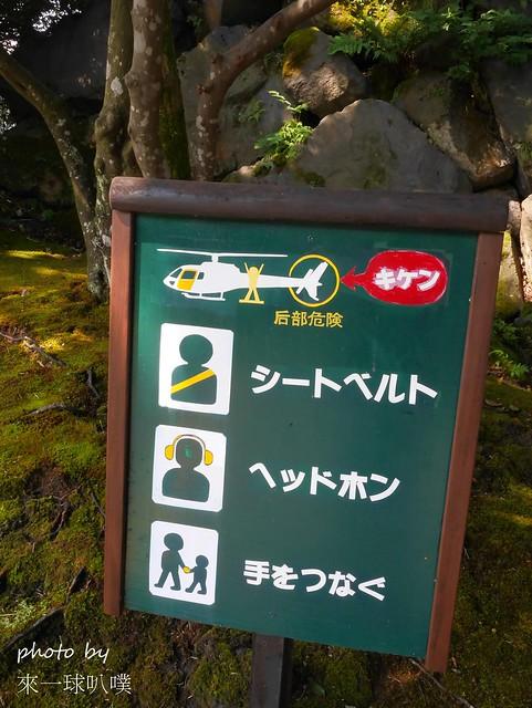 九州-阿蘇動物園189