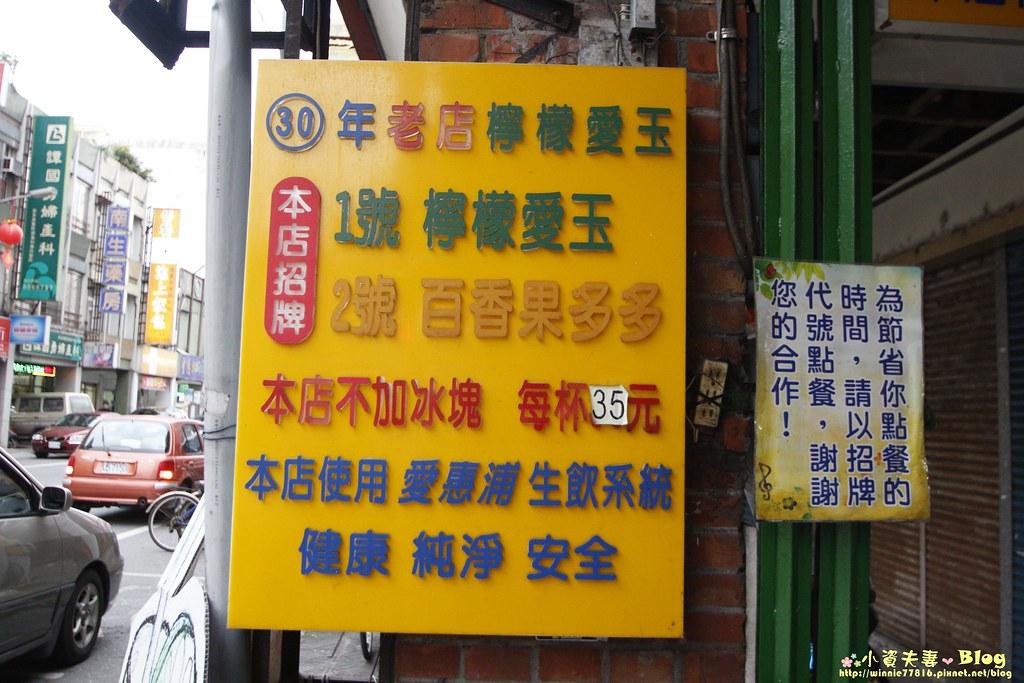 30年老店檸檬愛玉 (8)