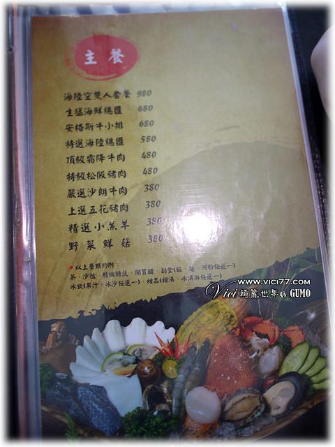 0516鍋物工坊002