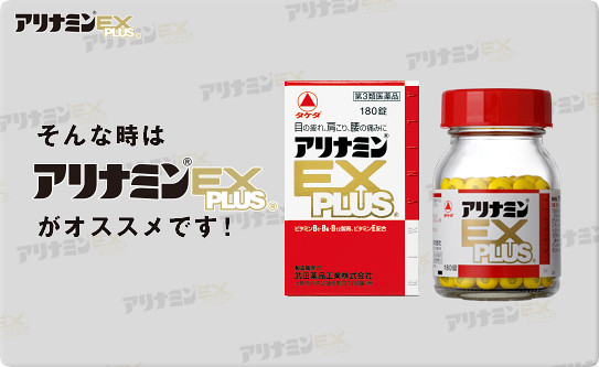 alinamin 合立他命 ex plus vitamin