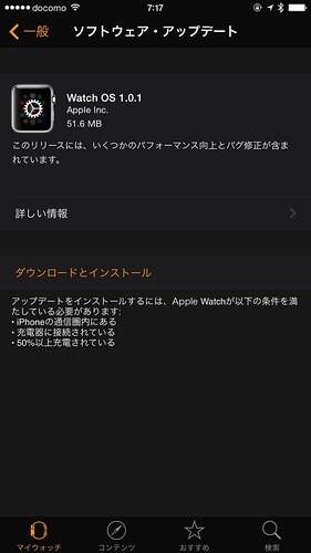 AppleWatchFirstUpdate1