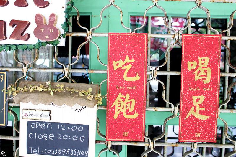 Petit Tuz小兔子鄉村輕食雜貨鋪板橋 (3)