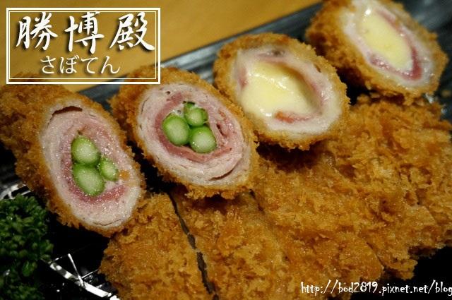 【台中西屯】勝博殿 日式炸豬排-來自日本的美味炸豬排(台中新光三越)