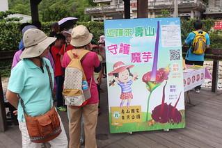 壽山國家自然公園邀你守護魔芋。