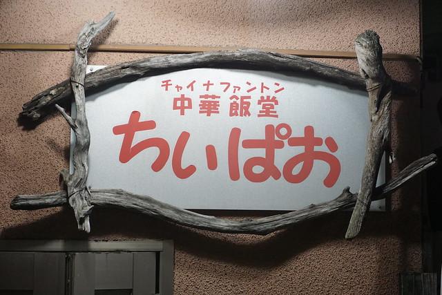 ちいぱお(東長崎)