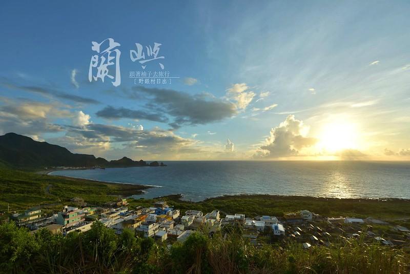 蘭嶼攝影-野銀日出
