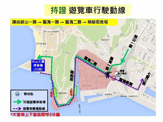 西子灣遊覽車總量管制路線圖。點圖可放大。