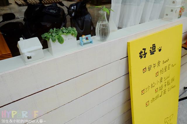好逗 Food.Cafe.Good Dog (22)
