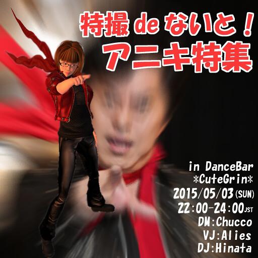 aniki_pop