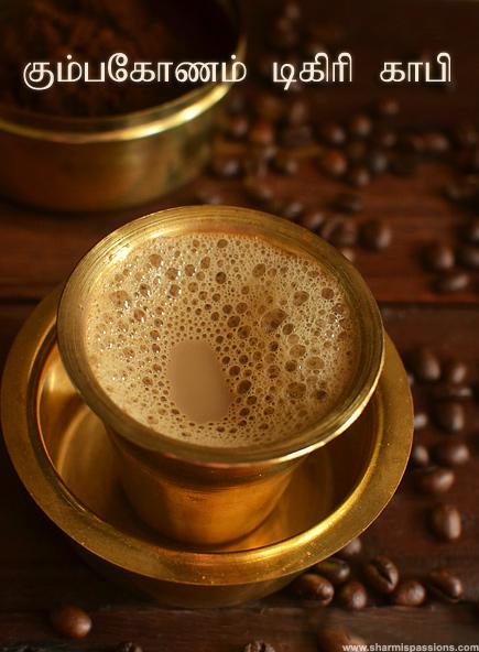 Kumbakonam Degree Coffee Recipe