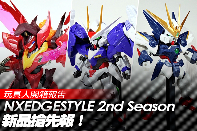 NXEDGE STYLE 2nd Season 新品搶先報!