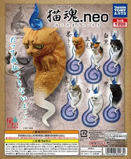 大熱門轉蛋再登場!貓的怨念強化「貓魂.neo」顯靈嘍~~~