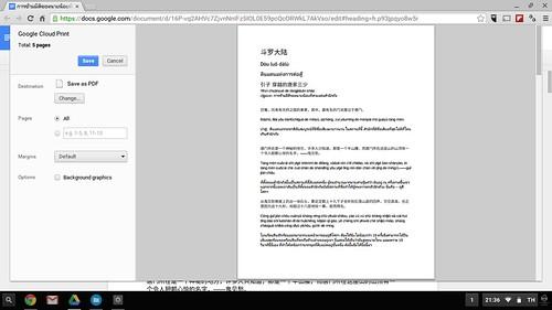 จะพริ้นต์บน Chrome OS ต้องผ่าน Google Cloud Print ไม่งั้นก็พริ้นต์เป็น PDF แทน