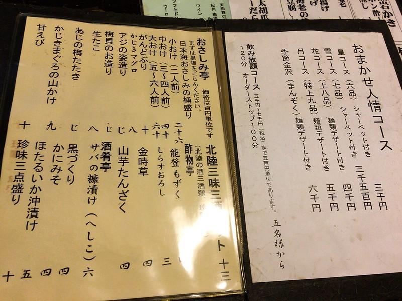 いたる香林坊店メニュー1