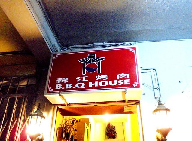 B.B.Q House