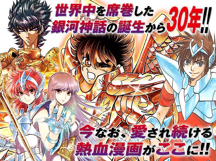 Confirmado mangá Saint Seiya: Golden Age para celebrar 30 anos da série