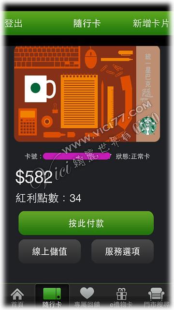 0524星巴克護照003