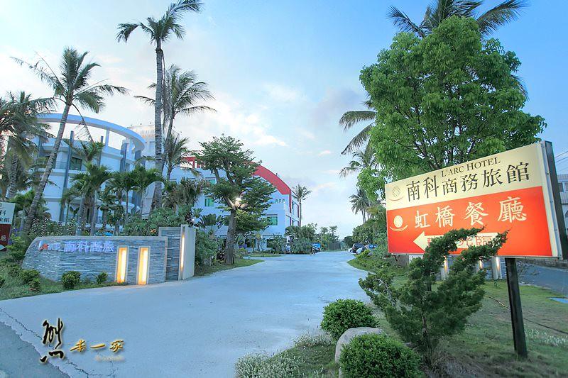 台南私房景點住宿推薦|南科商務旅館