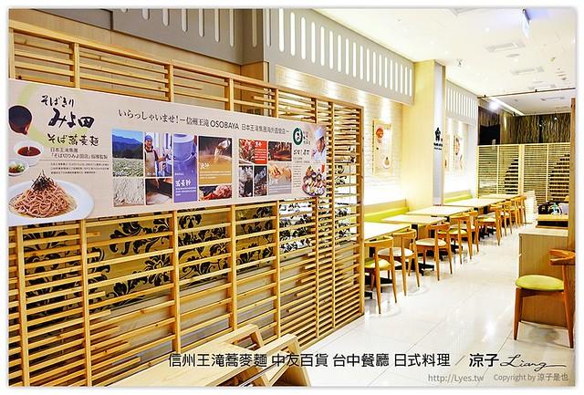 信州王滝蕎麥麵 中友百貨 台中餐廳 日式料理 3