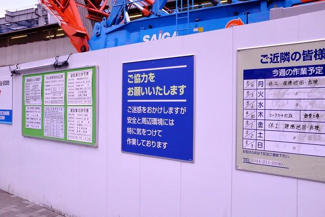 川崎はその先へ。川崎駅北口自由通路工事現場。