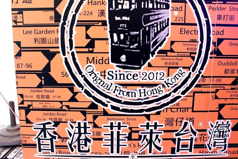 香港菲萊台灣板橋雞蛋仔 (12)