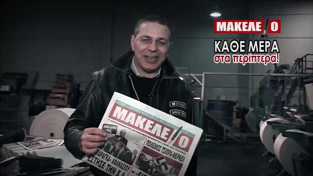 Καλύτερη Πατριωτική Ελληνική Εφημερίδα