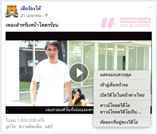 facebook clip download