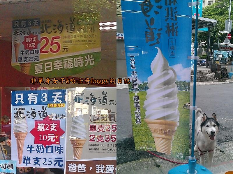 7-11便利商店2014-08-08北海道牛奶霜淇淋1