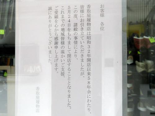 香取屋履物店(桜台)