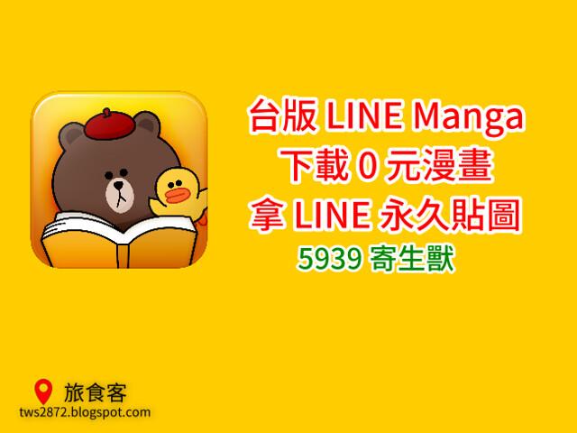 LINE 台版漫畫-5939 寄生獸