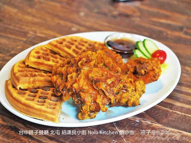 台中親子餐廳 北屯 紐澳良小廚 Nola Kitchen 戲沙池 40