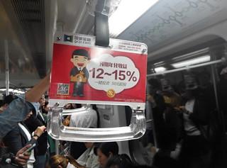中国P2P理財