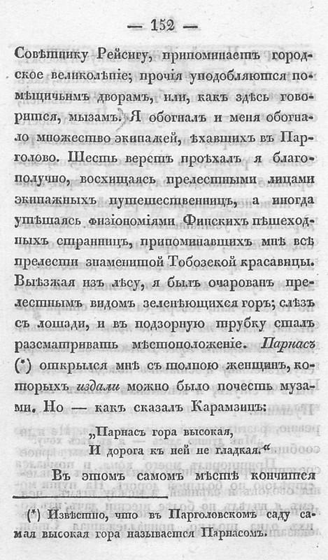 1830. Сочинения Фаддея Булгарина. - 2-е изд., испр. Ч. 1-12. - Ч. 11 152
