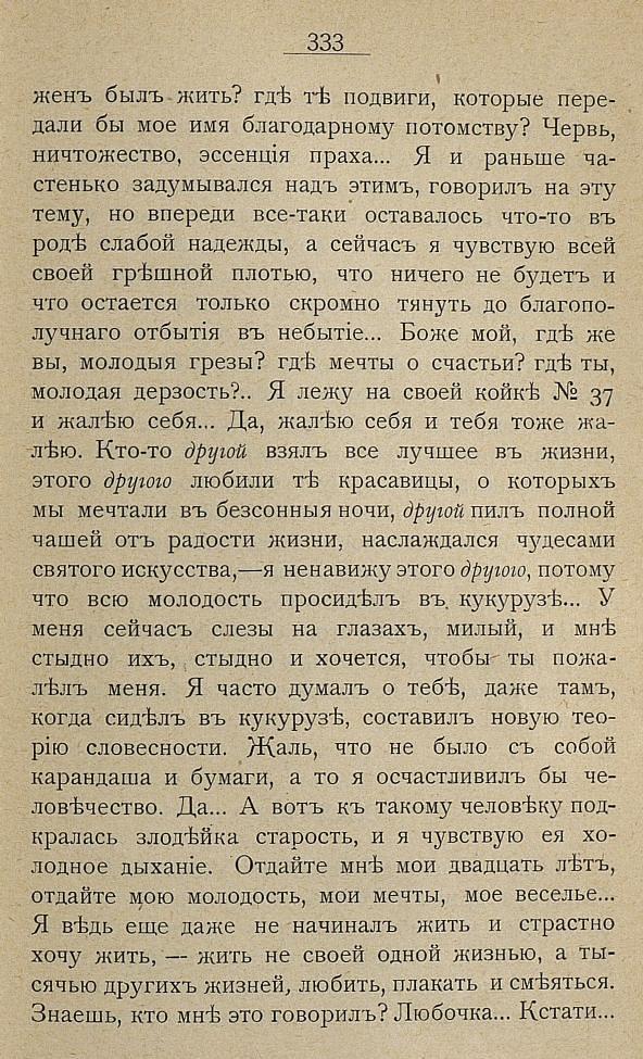 Черты из жизни Пепко 333 Письмо Пепко