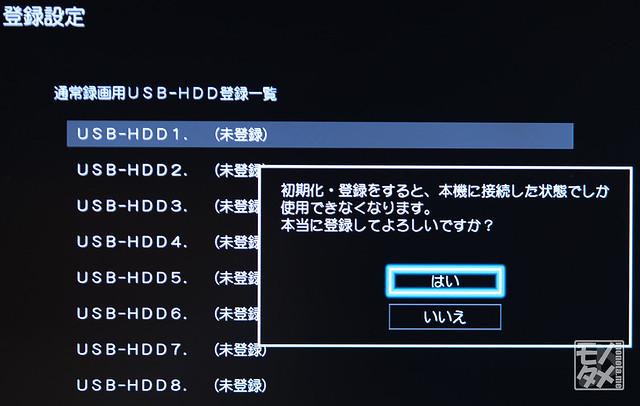 USB-HDD登録7