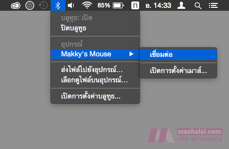 Mouse mac
