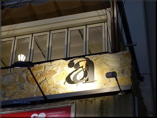 Photo:2016-05-20_T@ka.の食べ飲み歩きメモ(ブログ版)_宮川シェフの次のステージはなんと宇田川町!【渋谷】a(アー) _01 By:logtaka