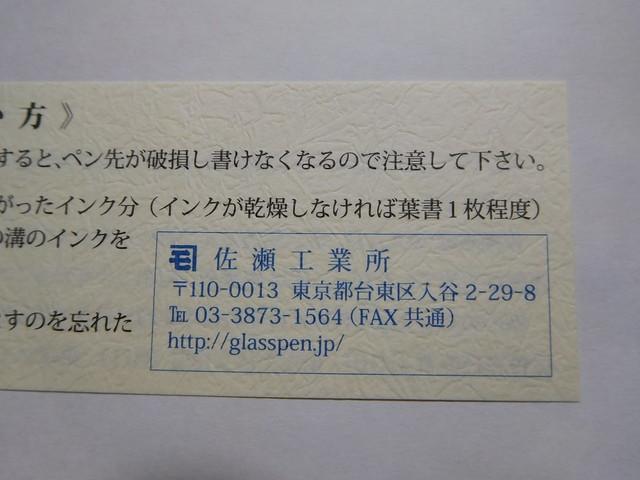 佐瀬工業所さん
