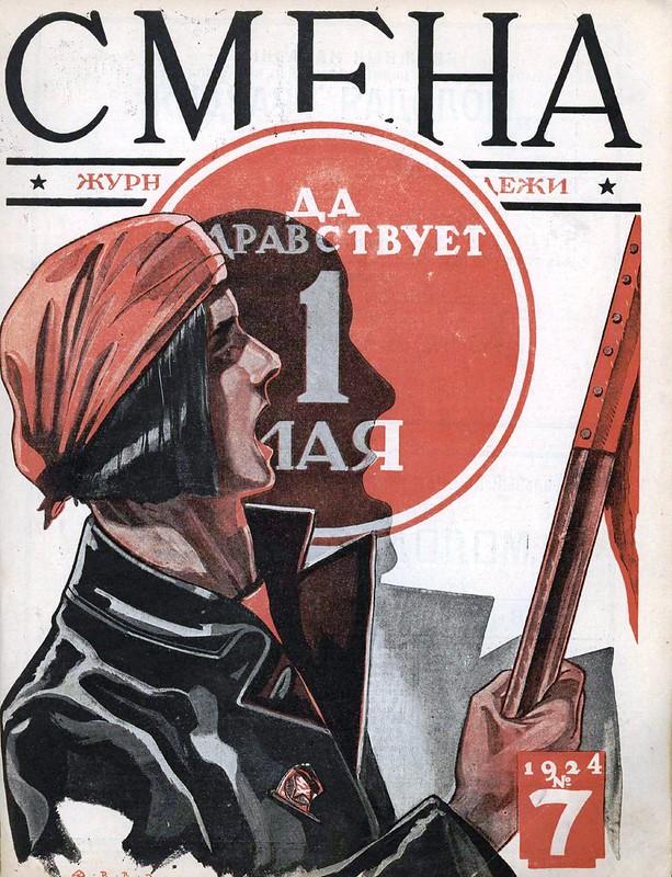 Smena_1924_07_01