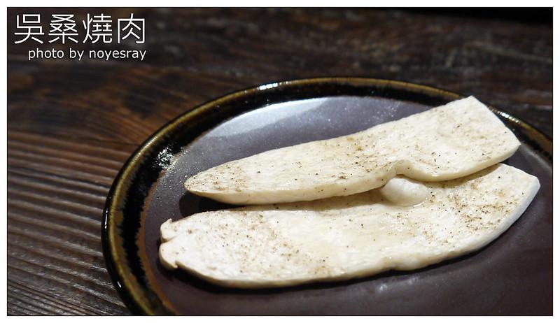 吳桑燒肉 29
