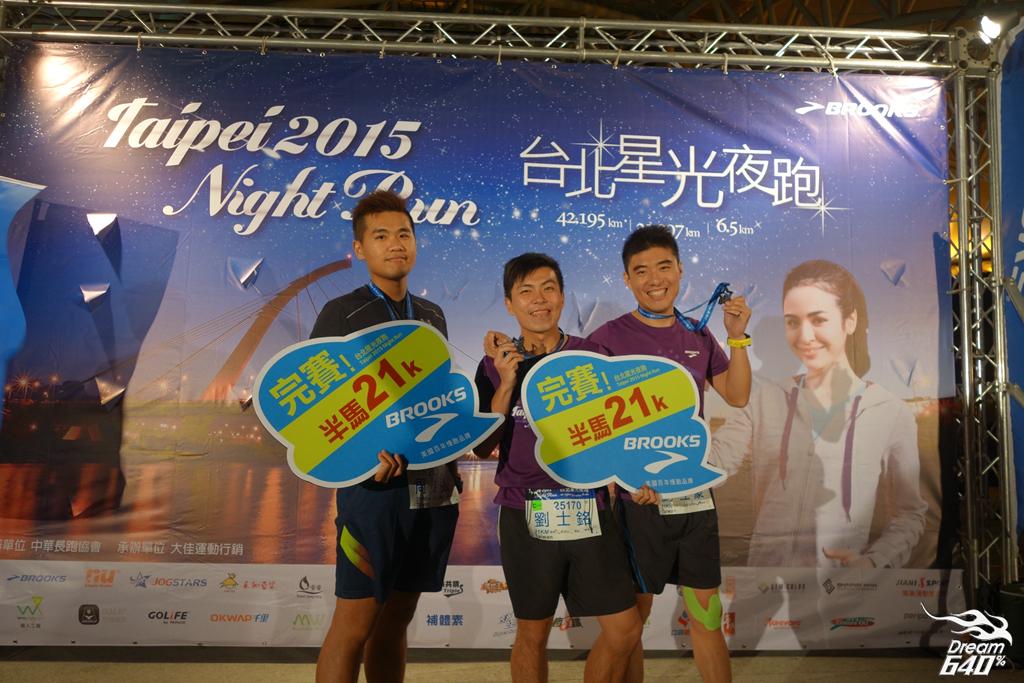 台北星光馬拉松2