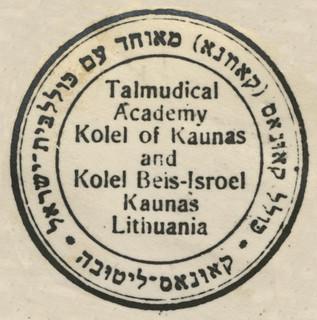 Kolel Kaunas Consolidated with Kolel House of Israel