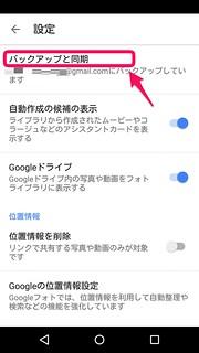 Google フォト 容量無制限 設定方法