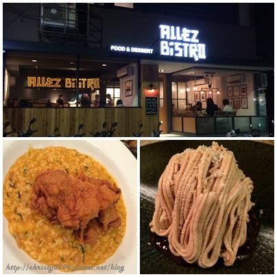 台北小酒館-ALLEZ BISTRO