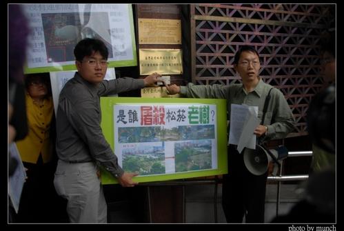 2007年4月,環保團體到台北地院按鈴控告屠殺樹木。攝影:Munch