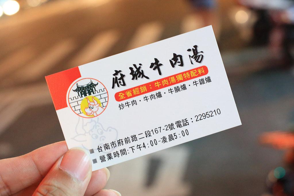 20150510-3台南-府城牛肉湯 (16)