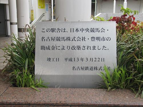 中京競馬場前駅に助成をした名古屋競馬株式会社の碑