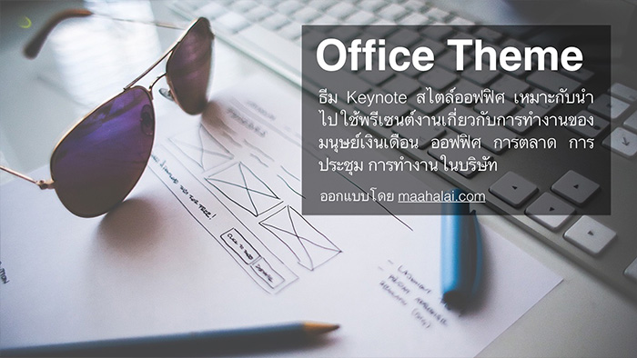 Office-Theme-by-Maahalai.002